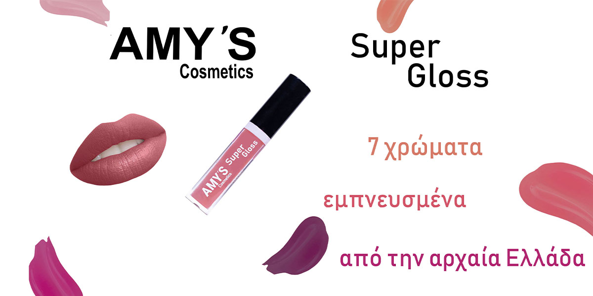 Super Lip Gloss by AMY'S Cosmetics!