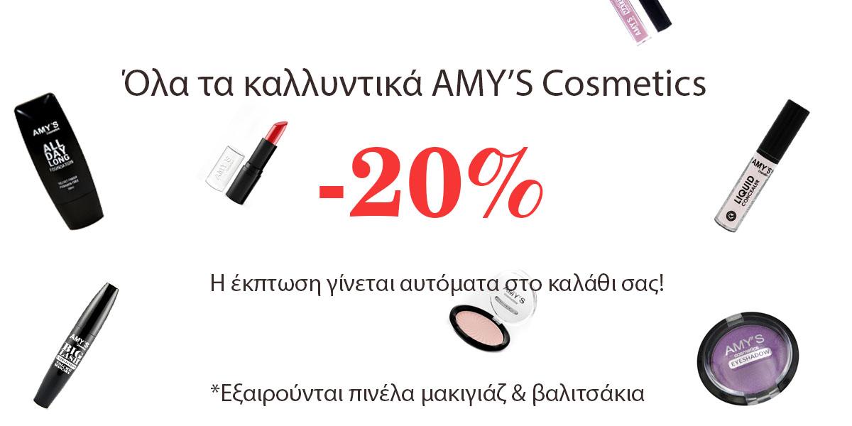 Μείον 20% στα καλλυντικά AMY'S!